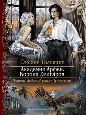 cover image of Академия Арфен. Корона Эллгаров