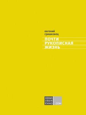 cover image of Почти рукописная жизнь