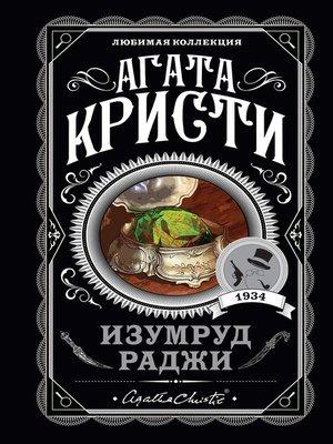 cover image of Изумруд раджи (сборник)