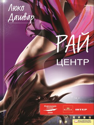 cover image of Рай. Центр