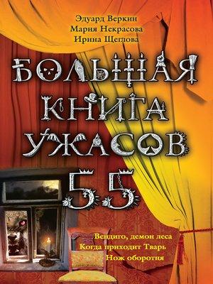 cover image of Большая книга ужасов – 55 (сборник)