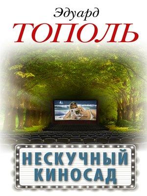 cover image of Нескучный киносад (сборник)