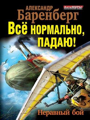cover image of Все нормально, падаю! Неравный бой