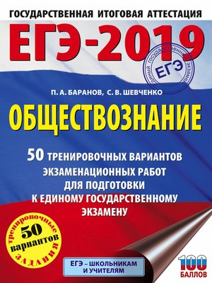 cover image of ЕГЭ-2019. Обществознание. 50 тренировочных вариантов экзаменационных работ для подготовки к единому государственному экзамену