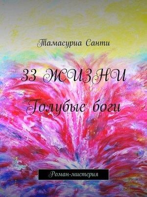 cover image of Голубые боги. Роман-мистерия