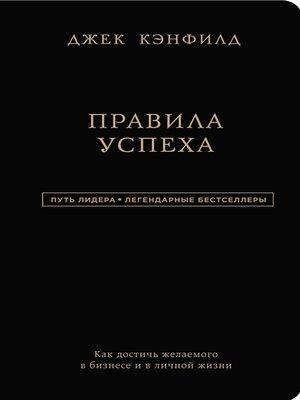 cover image of Правила успеха