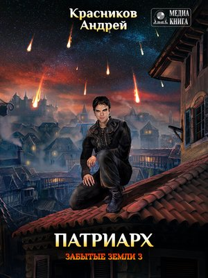 cover image of Патриарх