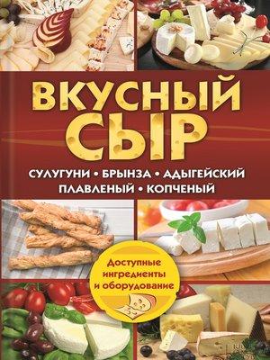 cover image of Вкусный сыр. Сулугуни, брынза, адыгейский, плавленый, копченый
