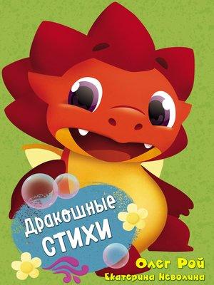 cover image of Дракошные стихи
