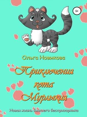 cover image of Приключения кота Мурлыкия