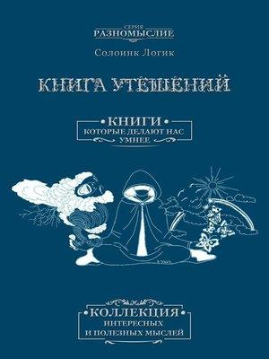 cover image of Книга утешений
