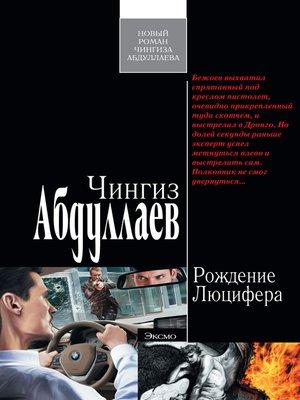 cover image of Рождение Люцифера
