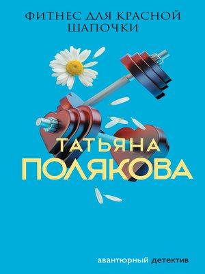 cover image of Фитнес для Красной Шапочки