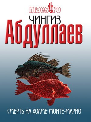 cover image of Смерть на холме Монте-Марио