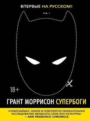 cover image of Супербоги. Как герои в масках, удивительные мутанты и бог Солнца из Смолвиля учат нас быть людьми