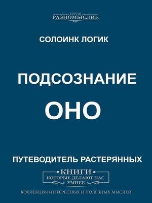 cover image of Подсознание.ОНО