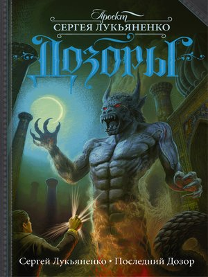 cover image of Последний Дозор