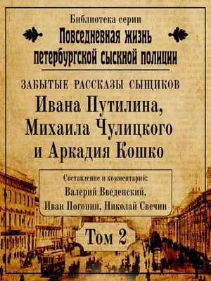 cover image of Неизвестные рассказы сыщиков Ивана Путилина, Михаила Чулицкого и Аркадия Кошко