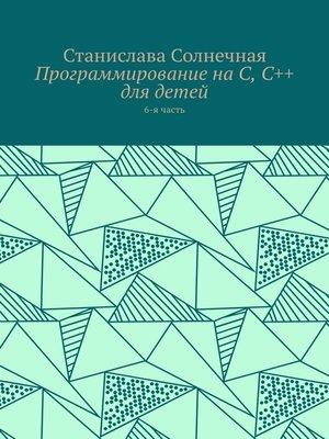 cover image of Программирование наС, С++ для детей. 6-ячасть