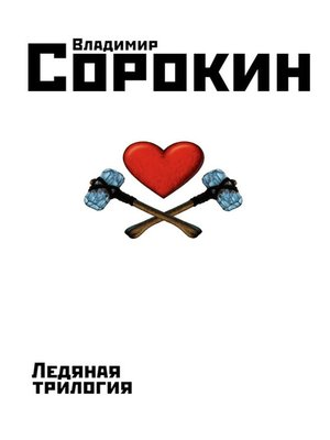 cover image of Ледяная трилогия