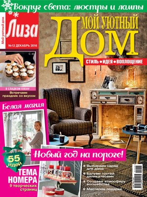 cover image of Журнал «Лиза. Мой уютный дом» №12/2016