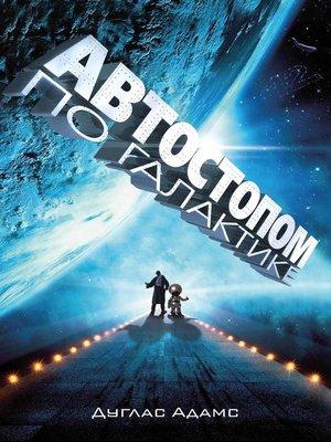 cover image of Автостопом по Галактике. Ресторан «У конца Вселенной» (сборник)