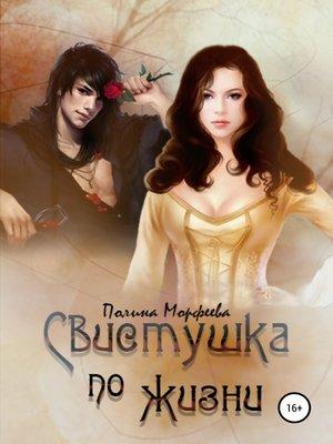 cover image of Свистушка по жизни. Часть 3