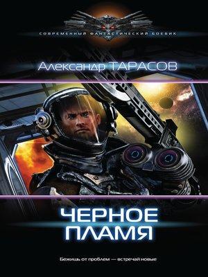 cover image of Черное пламя