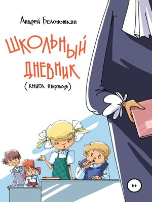 cover image of Школьный дневник. Книга 1