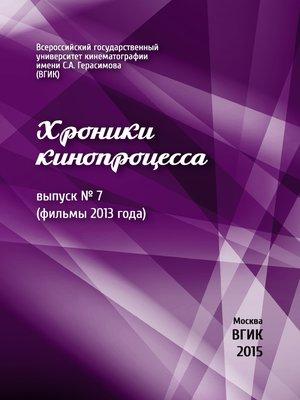 cover image of Хроники кинопроцесса. Выпуск № 7 (фильмы 2013 года)