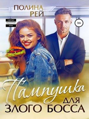 cover image of Пампушка для злого босса
