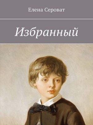 cover image of Избранный