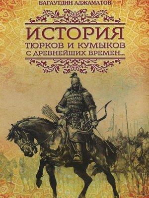 cover image of История тюрков икумыков сдревнейших времен