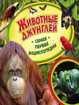 cover image of Животные джунглей