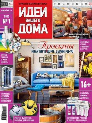 cover image of Идеи Вашего Дома №01/2015