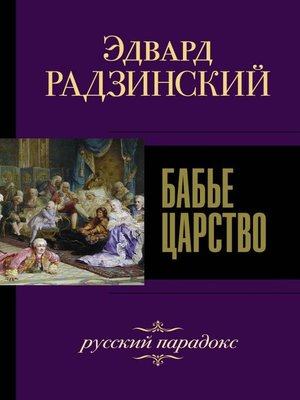 cover image of Бабье царство. Русский парадокс