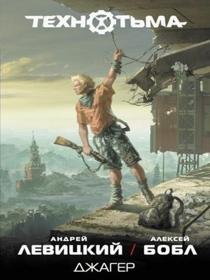 cover image of Джагер