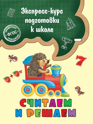 cover image of Считаем и решаем