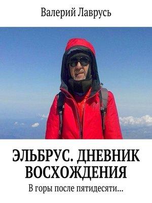 cover image of Эльбрус. Дневник восхождения. В горы после пятидесяти...