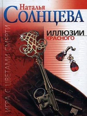 cover image of Иллюзии красного
