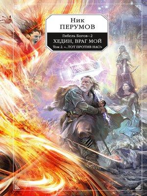 cover image of Хедин, враг мой. Том 2. «...Тот против нас!»