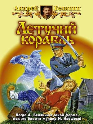 cover image of Летучий корабль