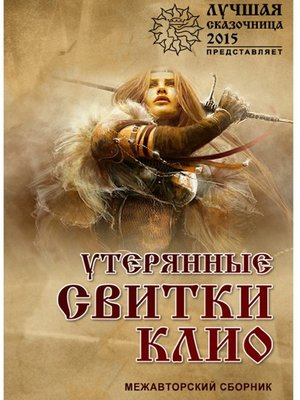 cover image of Утерянные свиткиклио