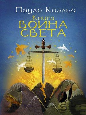 cover image of Книга воина света