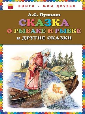 cover image of Сказка о рыбаке и рыбке и другие сказки