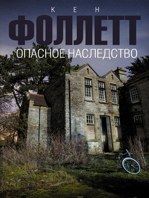 cover image of Опасное наследство