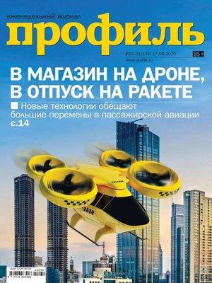 cover image of Профиль 30-31-2020