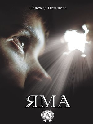cover image of Яма