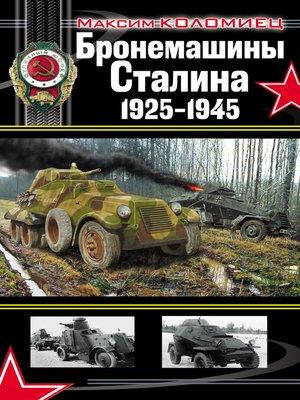 cover image of Бронемашины Сталина 1925-1945