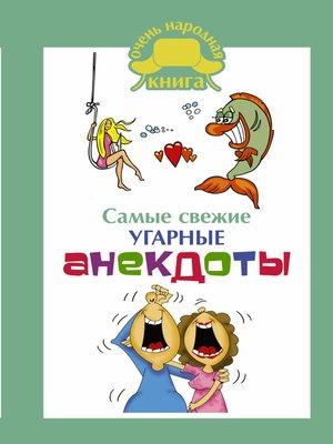 cover image of Самые свежие угарные анекдоты
